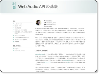 http://www.html5rocks.com/ja/tutorials/webaudio/intro/