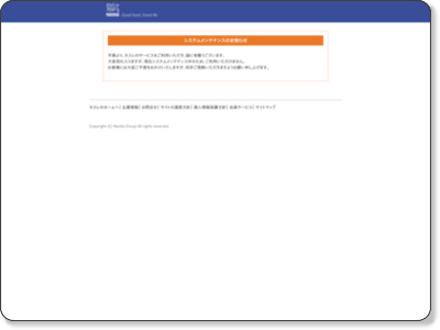http://nestle.jp/brand/brite/