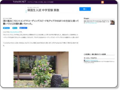 http://www.yoheim.net/blog.php?q=20130407