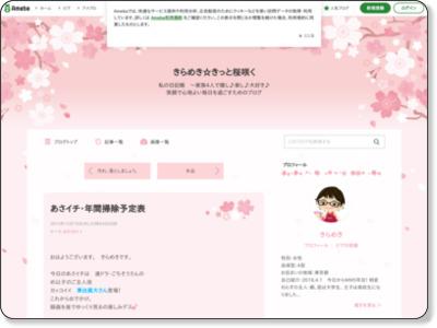 http://ameblo.jp/kirameki10222/entry-11732275054.html