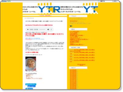 http://yatomiccafe-ytr.seesaa.net/