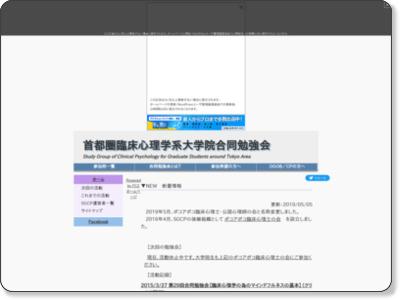http://sgcp.web.fc2.com/index.html