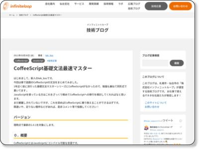 http://www.infiniteloop.co.jp/blog/2011/03/coffeescript-master/