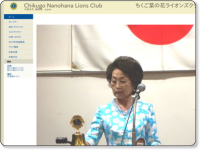 http://e-clubhouse.org/sites/chikugon/index.php