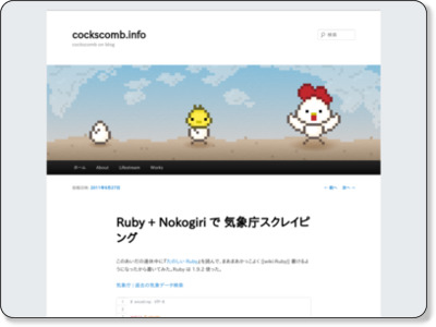 http://cockscomb.info/scrape_kishocho_with_ruby_and_nokogiri/