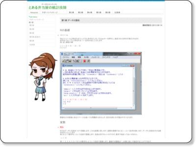 http://rmecab.jp/ranko/chap1.html