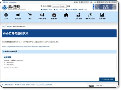 http://www.pref.shimane.lg.jp/soumu/web-takeshima/