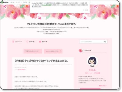 http://ameblo.jp/terumima/entry-11781510156.html