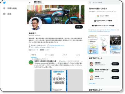 https://twitter.com/suzuki_seishink