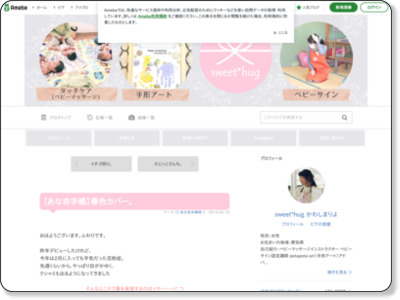 http://ameblo.jp/qp-sweethug-qp/entry-11792319550.html