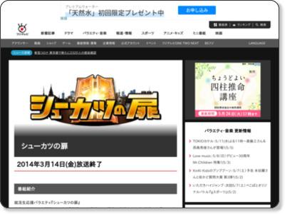 http://www.fujitv.co.jp/b_hp/140314shuukatunotobira/