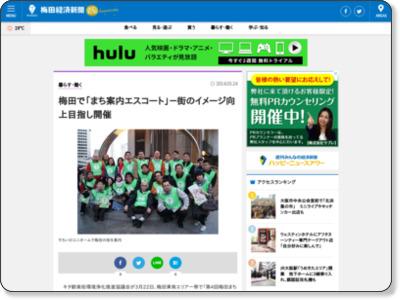 http://umeda.keizai.biz/headline/1801/