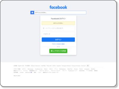 https://www.facebook.com/pages/%E3%83%AD%E3%83%86%E8%81%B7%E4%BA%BA%E3%81%AE%E8%87%A8%E5%BA%8A%E5%BF%83%E7%90%86%E5%AD%A6%E7%9A%84Blog/485464088234185