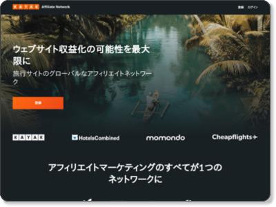 http://www.hotelscombined.jp/Affiliates.aspx
