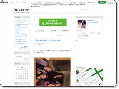 http://ameblo.jp/gomasuke3768/