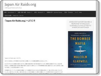 http://www.japanairraids.org/?page_id=671