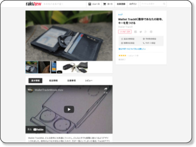 https://www.rakunew.com/items/59658