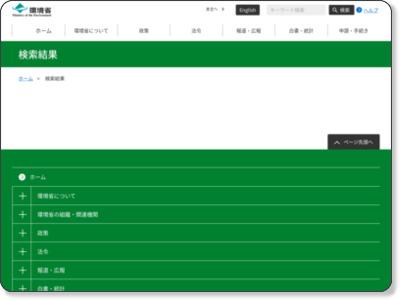 http://www.env.go.jp/search/search_result.html?cx=010598286300497813847%3At_tpklmg60w&cof=FORID%3A10&ie=Shift_JIS&q=%92%86%8D%91+%91%E5%8BC%89%98%90%F5%97%5C%8EZ&x=0&y=0&siteurl=www.env.go.jp%2F&ref=www.google.co.jp%2F&ss=5631j3460751j17