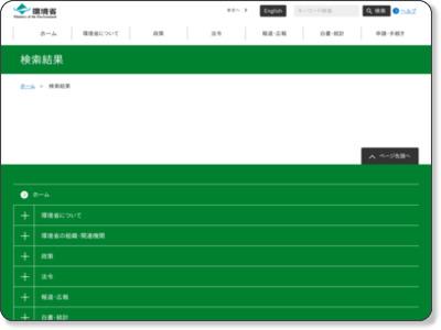 http://www.env.go.jp/search/search_result.html?cx=010598286300497813847%3At_tpklmg60w&cof=FORID%3A10&ie=Shift_JIS&q=%92%86%8D%91+%89%A9%8D%BB%97%5C%8EZ&x=0&y=0&siteurl=www.env.go.jp%2F&ref=www.google.co.jp%2F&ss=4424j4166942j12