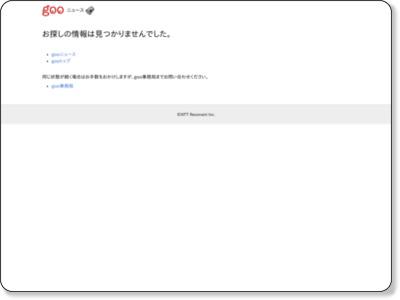 http://news.goo.ne.jp/article/mainichi/nation/mainichi-20140709k0000m040072000c.html