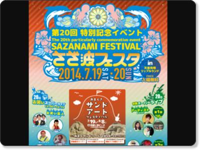 http://www.t-island.jp/p/uploads/event/main_poster_01.jpg