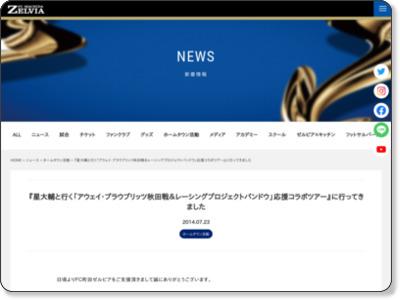 http://www.zelvia.co.jp/news/news-46946/