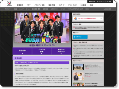 http://www.fujitv.co.jp/kismybusaiku/index.html