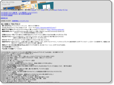 http://lay.undo.jp/