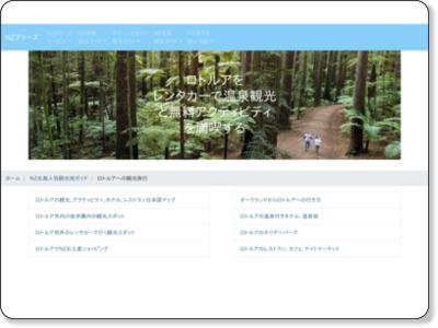 http://www.nzbreeze.co.nz/contents/rotorua%20info/rotorua%20travel%20info.html