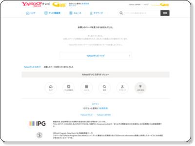 http://tv.yahoo.co.jp/program/91441537/