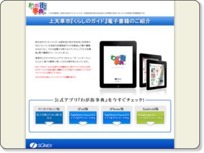 http://www.scinex.co.jp/wagamachi/loco/43212/dl_pc.html