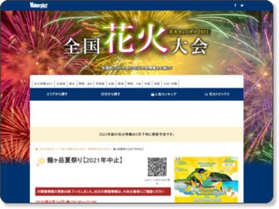 http://hanabi.walkerplus.com/detail/ar1043e00455/