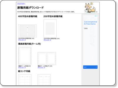 http://www.sousakuba.com/genkouyousi/