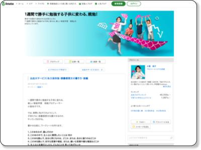 http://ameblo.jp/terakoya-kids/entry-11888853349.html