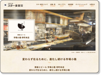 http://www.star-kyoto.co.jp/restaurant/shop-2/