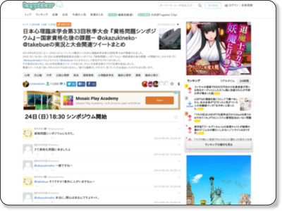 http://togetter.com/li/711861