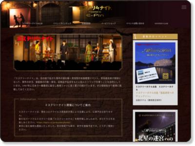 http://www.epin.co.jp/mysterynight/top.html
