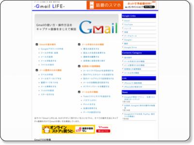 http://www.google-life.net/gmail/