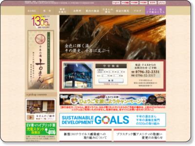 http://www.sennennoyu-koman.com/