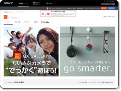 http://www.sony.jp/lsc/