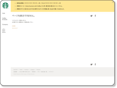 http://www.starbucks.co.jp/tohoku/card.html?nid=tbn_03_pc