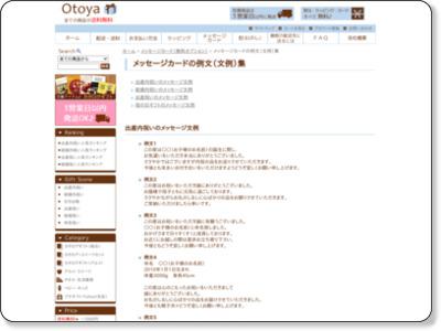 http://otoya-gift.com/?mode=f30