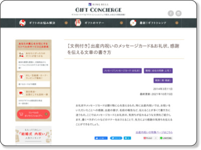 http://www.ringbell.co.jp/giftconcierge/151