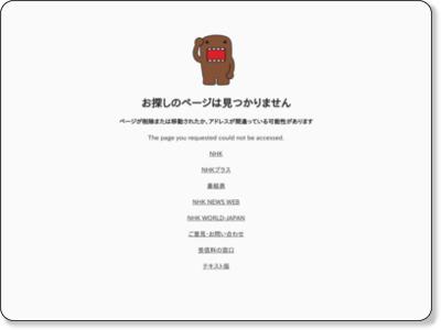 http://www1.nhk.or.jp/asaichi/2014/10/16/01.html