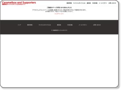http://www.caramelbox.com/stage/mubansou-sonata2014/