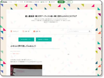 http://ameblo.jp/norichan54/entry-11934894521.html
