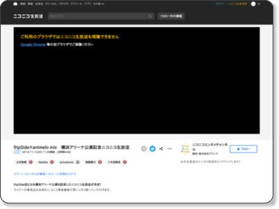 http://live.nicovideo.jp/watch/lv197406238