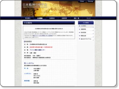 http://www.seishinbunseki.jp/convention/annual.html