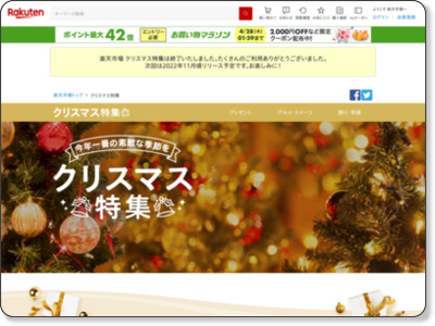 http://event.rakuten.co.jp/xmas/party/cake/?l-id=xmas2014_event_105&scid=af_pc_etc&sc2id=245768293