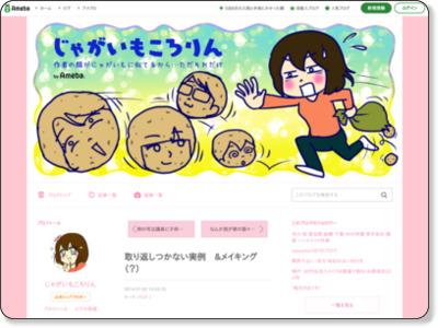 http://ameblo.jp/jyagaimokororin/entry-11886927977.html